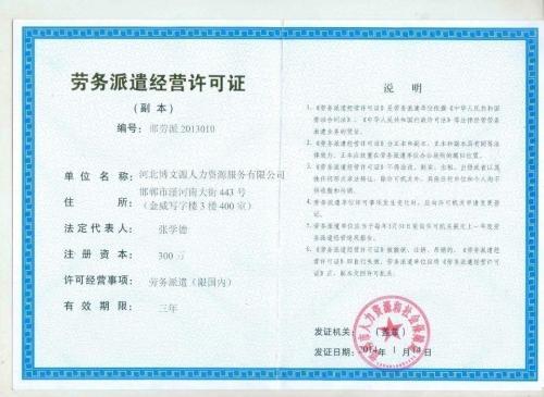 深圳人力资源服务许可变更