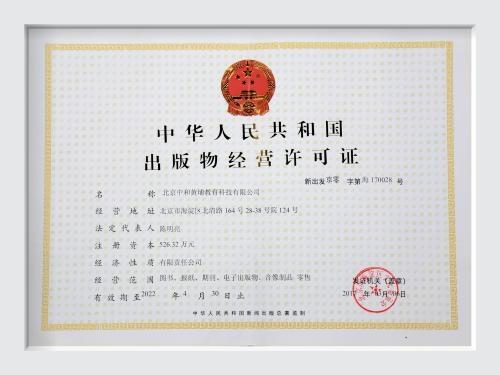 出版物经营许可证(零售)申办指南
