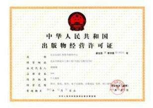 音像制品经营许可证(零售)