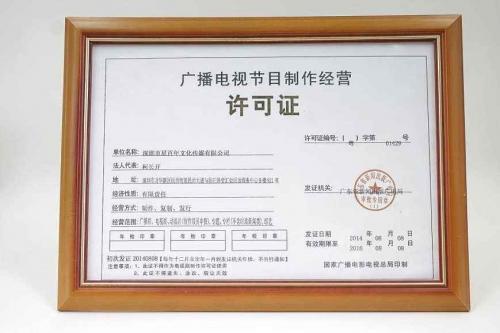 广播电视节目制作许可证申请材料