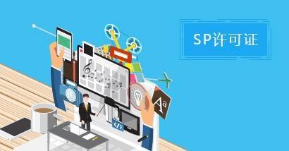 ISP许可证SP许可证IDC许可证办理有什么区别和联系