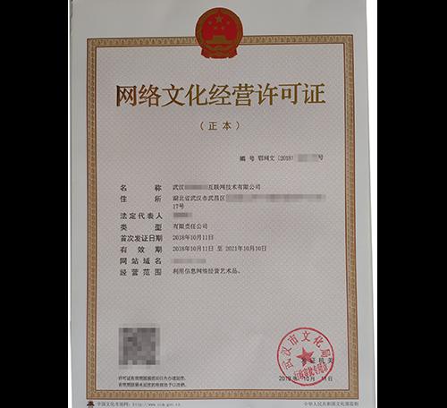 《网络文化经营许可证》变更申请指南