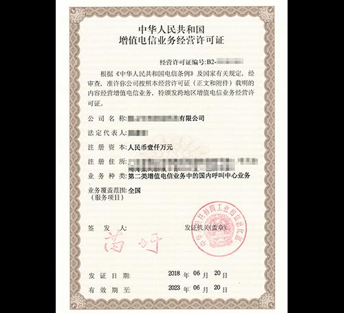省网呼叫中心许可证申请材料