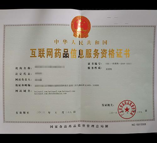 互联网药品交易许可证