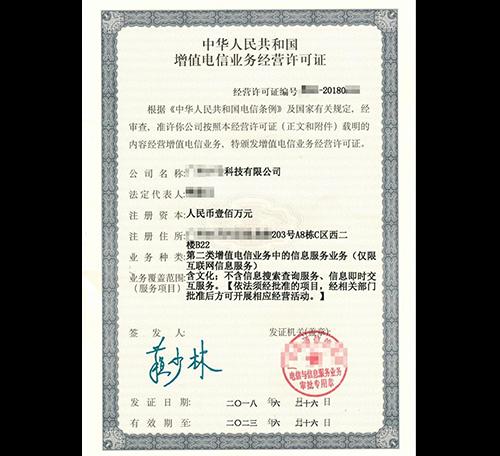 ICP许可证办理流程及资料